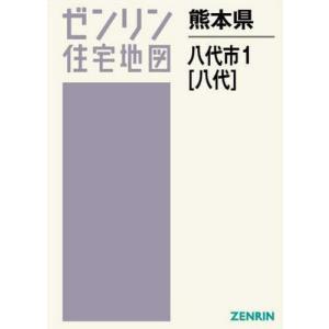 【送料無料】熊本県 八代市   1 八代 (ゼンリン住宅地図)/ゼンリン
