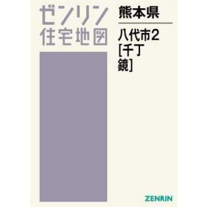 【送料無料】熊本県 八代市   2 鏡・千丁 (ゼンリン住宅地図)/ゼンリン