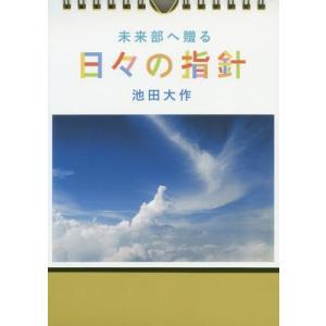 [書籍のゆうメール同梱は2冊まで]/[本/雑誌]/日めくりカレンダー 未来部へ贈る 日々の指針/池田大作/著(単行本・ムック)|neowing