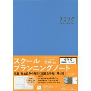 【送料無料選択可】スクールプランニングノート 2020 A (小学校教師向け)/学事出版