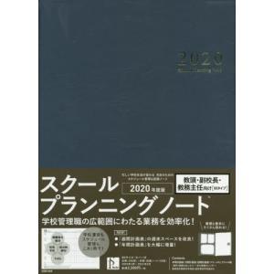 【送料無料選択可】スクールプランニングノート 2020 M (教頭・副校長・教務主任向け)/学事出版
