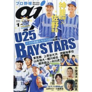 プロ野球ai 2020年1月号 【特集】 U25 横浜ベイスターズ/ミライカナイ(雑誌)