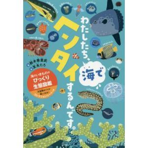 わたしたち、海でヘンタイするんです。 海のいきもののびっくり生態図鑑/鈴木香里武/著 友永たろ/絵