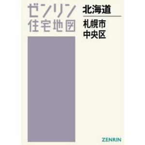 【送料無料】A4 北海道 札幌市 中央区 (ゼンリン住宅地図)/ゼンリン