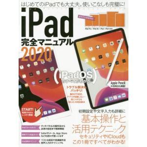 [書籍のメール便同梱は2冊まで]/[本/雑誌]/2020 iPad完全マニュアル/スタンダーズ