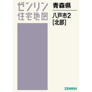 【送料無料】青森県 八戸市   2 北部 (ゼンリン住宅地図)/ゼンリン