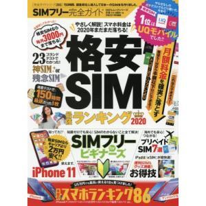 SIMフリー完全ガイド (100%ムックシリーズ 完全ガイ 265)/晋遊舎