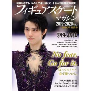 フィギュアスケートマガジン 2019-20 vol.3 グランプリ日本大会詳報 (B.B.MOOK)...