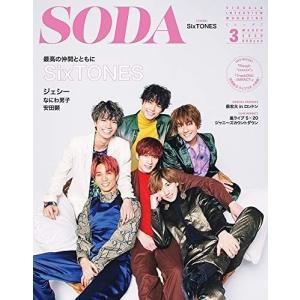 SODA (ソーダ) 2020年3月号 【表紙&巻頭】 SixTONES/ぴあ(雑誌)