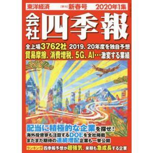 【ゆうメール利用不可】会社四季報 2020年1月号/東洋経済新報社(雑誌)