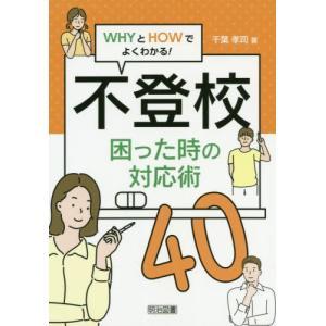 【送料無料選択可】[本/雑誌]/不登校困った時の対応術40 WHYとHOWでよくわかる!/千葉孝司/著|neowing