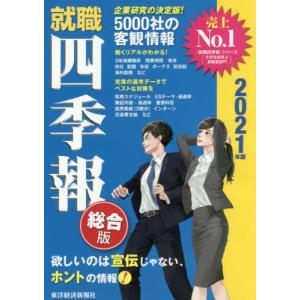 [本/雑誌]/就職四季報 総合版 2021年版/東洋経済新報社/編