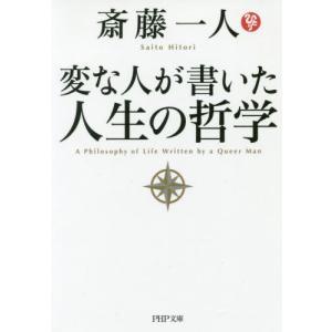変な人が書いた人生の哲学 (PHP文庫)/斎藤一人/著