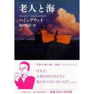 老人と海 / 原タイトル:The old man and the sea (新潮文庫)/ヘミングウェ...