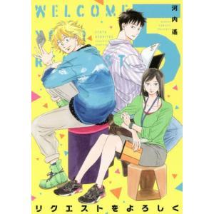 リクエストをよろしく 5 (フィールコミックス FC SWING)/河内遙/著(コミックス)|neowing