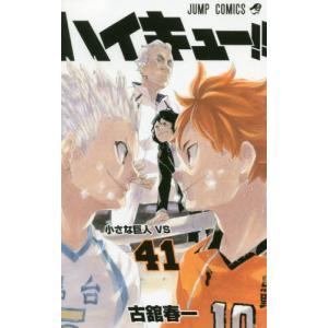 ハイキュー!! 41 (ジャンプコミックス)/古舘春一(コミックス)