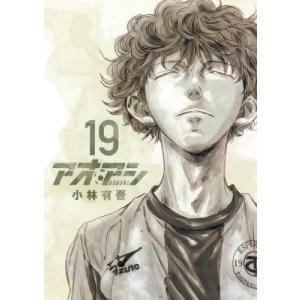 [本/雑誌]/アオアシ 19 【通常版】 (ビッグコミックス)/小林有吾/著(コミックス)