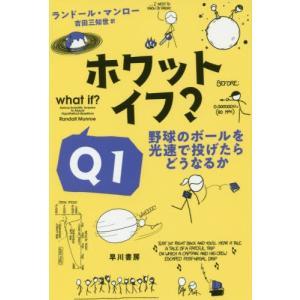 [本/雑誌]/ホワット・イフ? Q1 (ハヤカワ文庫NF 551)/ランドール・マンロー/著 吉田三知世/訳 neowing