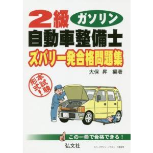 2級ガソリン自動車整備士ズバリ一発合格問題集 本試験形式! (国家・資格シリーズ)/大保昇/編著