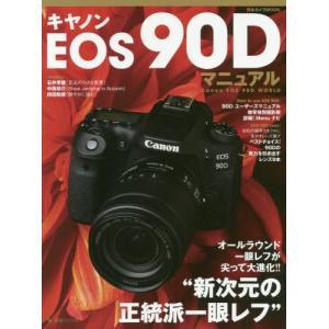 【送料無料選択可】[本/雑誌]/キヤノンEOS90Dマニュアル (日本カメラMOOK)/日本カメラ社 neowing