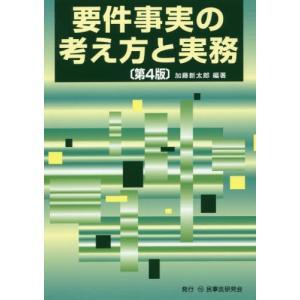 【ゆうメール利用不可】要件事実の考え方と実務/加藤新太郎/編著
