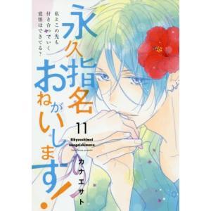 永久指名おねがいします! 11 (スフレコミックス)/カナエサト(コミックス)