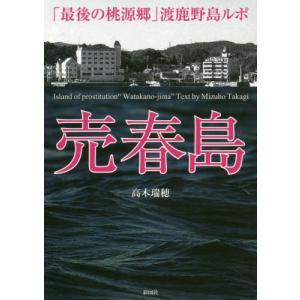 売春島 「最後の桃源郷」渡鹿野島ルポ/高木瑞穂/著