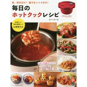 毎日のホットクックレシピ 私、切るだけ!鍋でホットクだけ/阪下千恵/著