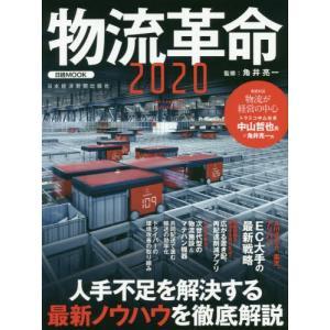 2020 物流革命 (日経MOOK)/角井亮一/監修