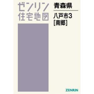 【送料無料】青森県 八戸市   3 南郷 (ゼンリン住宅地図)/ゼンリン