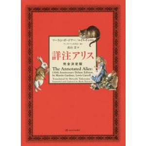 【ゆうメール利用不可】詳注アリス 完全決定版 / 原タイトル:The Annotated Alice...
