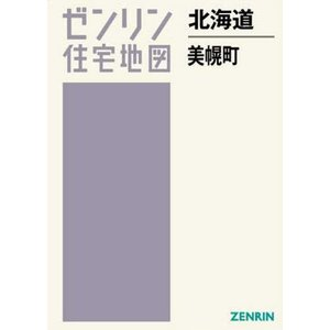 【送料無料】北海道 美幌町 (ゼンリン住宅地図)/ゼンリン