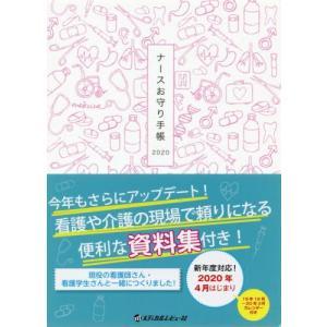 ナースお守り手帳 (2020年版)/メディカルレビュー社