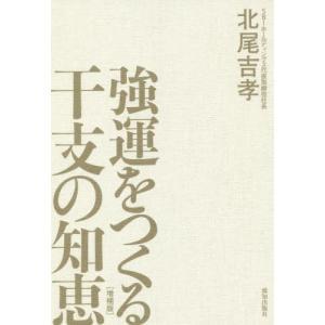 強運をつくる干支の知恵/北尾吉孝/著