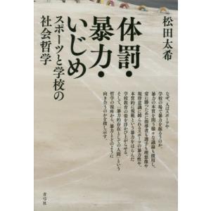 【送料無料選択可】体罰・暴力・いじめ スポーツと学校の社会哲学/松田太希/著