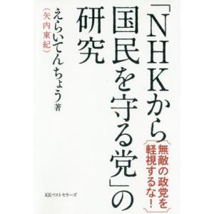 「NHKから国民を守る党」の研究/えらいてんちょう/著