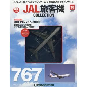 【ゆうメール利用不可】JAL旅客機コレクション全国版 2020年2/11号/デアゴスティーニ・ジャパ...