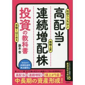 高配当・連続増配株投資の教科書/藤本壱/著