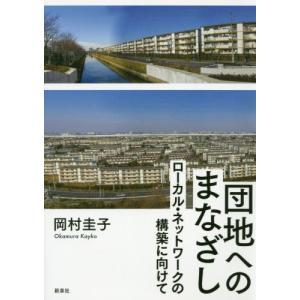 【ゆうメール利用不可】団地へのまなざし ローカル・ネットワークの構築に向けて/岡村圭子/著