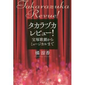 タカラヅカレビュー! 宝塚歌劇からミュージカルまで/橘涼香/著|neowing