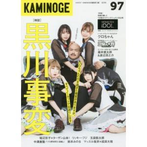 KAMINOGE 97/KAMINOGE編集部/編