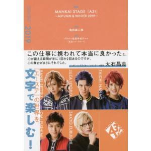戯曲MANKAI STAGE『A3!』 2019AUTUMN&WINTER/亀田真二郎/脚本 MAN...