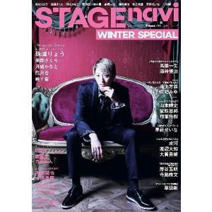 STAGE navi (ステージナビ) WINTER SPECIAL (NIKKO MOOK TVnaviプラス)/産経新聞出版(単行本・ムック)