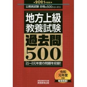 [本/雑誌]/地方上級教養試験過去問500 2021年度版 (公務員試験合格の500シリーズ)/資格...