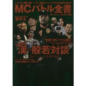 MCバトル全書 バトルを勝ち抜いてきたMCたちのリアルHIPHOP (TOKYO NEWS BOOK...
