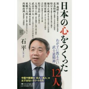 日本の心をつくった12人 わが子に教えたい武士道精神 (PHP新書)/石平/著