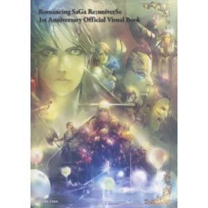 [本/雑誌]/ロマンシング サガ リ・ユニバース ファースト Anniversary 公式ビジュアルブック (SE-MOOK)/スクウェア・エニックス