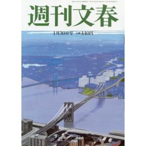 週刊文春 2020年1/30号/文藝春秋(雑誌)