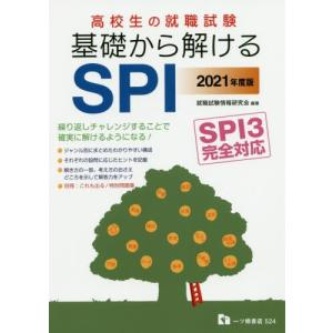 [書籍とのゆうメール同梱不可]/[本/雑誌]/高校生の就職試験基礎から解けるSPI 2021年度版/...