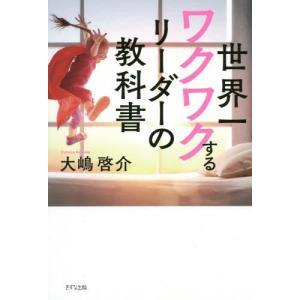 世界一ワクワクするリーダーの教科書/大嶋啓介/著
